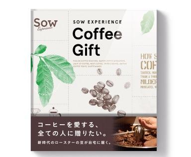コーヒー好きの人に喜ばれるプレゼント!おしゃれなコーヒーグッズ