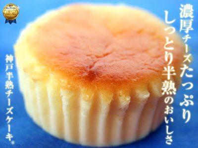 神戸フランツ・チーズケーキ