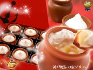 神戸フランツ・魔法の壺プリン