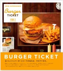 体験ギフトにおすすめ、ハンバーガーチケット