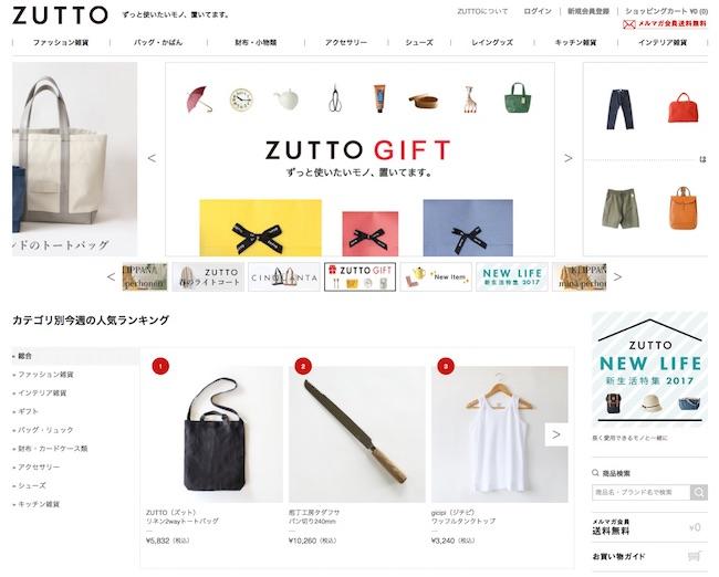 おしゃれなプレゼントが買えるショップサイト【まとめ】