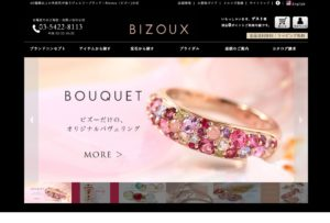指輪のプレゼントにおすすめ、ビズー
