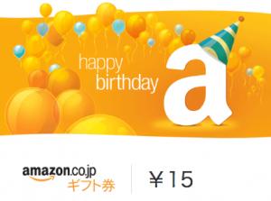 ギフトカードまとめ、アマゾン
