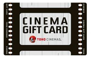 TOHOシネマ・ギフトカード