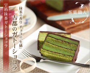 抹茶のお菓子ギフトに喜ばれる♩人気の伊藤久右衛門・抹茶スイーツ5選