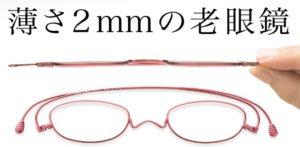 両親へのプレゼントにおすすめ!薄くておしゃれな老眼鏡・ペーパーグラス