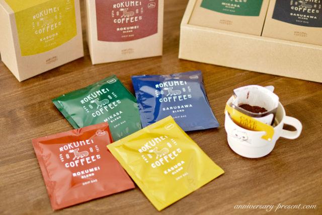 【口コミ・評判】ロクメイコーヒーの人気コーヒーを実際に飲んでみました!美味しいスペシャルティコーヒーのギフトにもおすすめ。