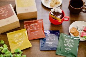 美味しいスペシャルティコーヒーを贈る!ロクメイコーヒーの人気コーヒーギフトを試してみました