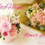 通販で買える、おしゃれなフラワーギフトにおすすめ!『HitoHana(ひとはな)』の宅配、花束・フラワーアレンジメントがおしゃれです【レビュー・口コミ】