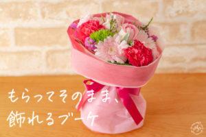 花束のプレゼントにおすすめの「そのまま飾れるブーケ」。人気のスタンディングブーケを実際に購入してみました【レビュー・口コミ】