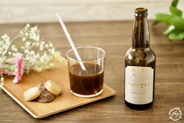 おしゃれなアイスコーヒーギフトに!プレゼントに人気の、ロクメイコーヒーの高級クラフトコーヒーを実際に飲んでみた【口コミ・レビュー】